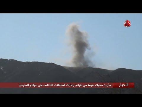 مأرب : معارك عنيفة في هيلان وغارات لمقاتلات التحالف على مواقع المليشيا