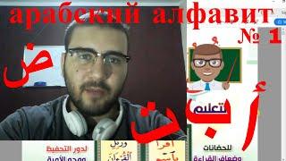 арабский алфавит с арабом из книги нур  аль баяан ! урок № 1 |название букв