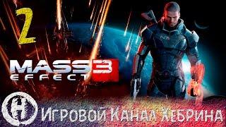 Прохождение Mass Effect 3 - Часть 2 - Марсианские архивы
