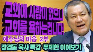 SSS급 추천강의-장경동목사의 부흥특강 - 예수님의 마…