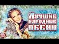 ЛУЧШИЕ НАРОДНЫЕ ПЕСНИ НАСТОЯЩИЕ РУССКИЕ ХИТЫ mp3