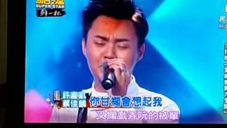 Download lagu 2015.6.13.明日之星~蔡佳麟,許富凱~你甘擱欸想起我