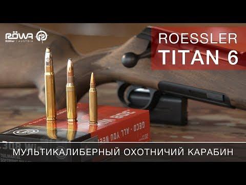 видео: roessler titan 6: мультикалиберный охотничий карабин