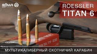 Roessler Titan 6: мультикалиберный охотничий карабин