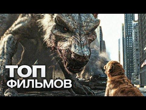 10 ФАНТАСТИЧЕСКИХ ФИЛЬМОВ ПРО МОНСТРОВ!