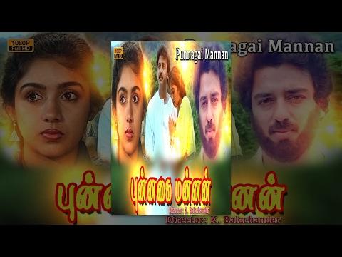Punnagai Mannan - Full Tamil Movie Bayshore | K. Balachander | Kamal Haasan | Revathi | Ilaiyaraaja
