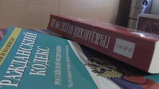 видео ГК РФ - Глава 35 - ст.671-688 • Справочник по законодательству «Наука, законодательство и право»
