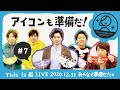 【This is 嵐 LIVE みんなで準備だ!TV】#7 アイコンも準備だ!