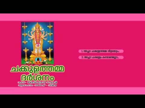 ചക്കുളത്തമ്മ ദര്ശനം | Chakkulathamma Dharsanam | Hindu Devotional Songs Malayalam | Devi Songs