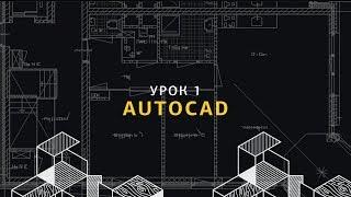 Основы AutoCAD для дизайнеров интерьера. Урок 1.