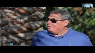 الجدعان الحلقة الكاملة فى القاهرة والناس الخميس 15-8-2019