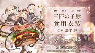 『SINoALICE(シノアリス)』新ジョブ『三匹の子豚(CV:悠木碧)/食用衣装』が登場!