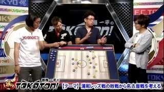 """今週の""""TOKOTON""""は 首位攻防戦として注目を集めた惜敗の浦和レッズ戦か..."""