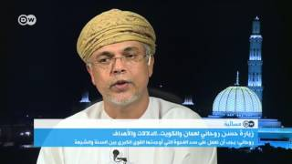 مسائية DW: هل زيارة روحاني لعمان بداية نهاية القطيعة بين دول الخليج وإيران؟