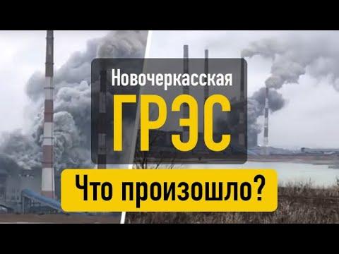 ГРЭС что случилось? Новочеркасская ГРЭС! Новости Россия 2020