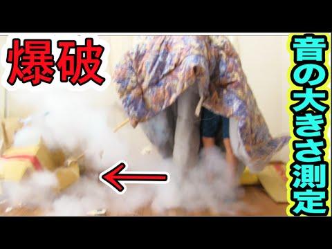 爆弾の音の大きさはどれくらいなのか【鼓膜破れる寸前!!】