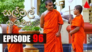 සල් මල් ආරාමය | Sal Mal Aramaya | Episode 96 | Sirasa TV Thumbnail