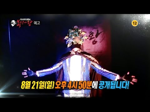 [Preview 따끈예고] 20160821 King of masked singer 복면가왕 -  Ep 73