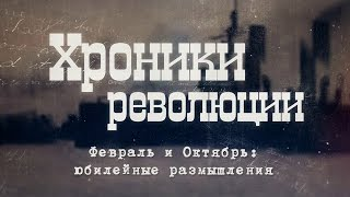 Сергей Кара Мурза   Февраль и Октябрь  юбилейные размышления   Хроники революции
