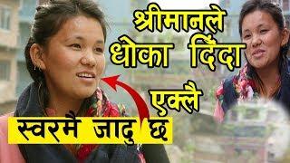 १४ बर्षमा बिहे श्रीमानले धोका दिए , चिया बेचेर जीवन धान्दै- मिठो गीत गाउँने    Usha Pulami Magar