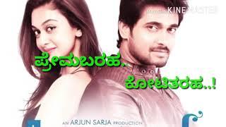 Prema Baraha Full Video Song|Premabaraha Lyrical|Premabaraha 2018|Chandan Kumar, Aishwarya Arjun|