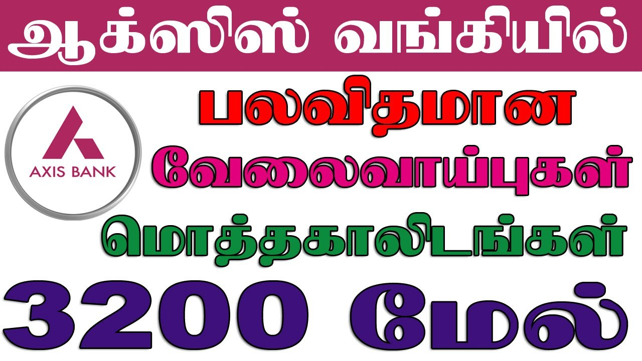 AxisBank Recruitment 2019 - 3300+ Post | Axis Bank Notification | Bothe  Experience And Fresher Apply by BC Tech Tamil