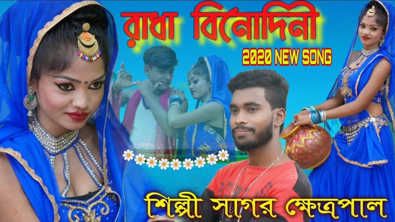 রাধা বিনোদিনী। নতুন আকর্ষন শিল্পী #সাগর ক্ষেত্রপাল #SAGAR KHETRAPAL #2020 NEW SONG #4kvideo #SM Folk