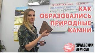 Классификация и происхождение природных камней. Уральский лемезит(, 2018-03-27T06:36:29.000Z)