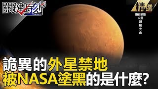 詭異的外星禁地 被NASA塗黑的是什麼?- 關鍵時刻精選 傅鶴齡 朱學恒