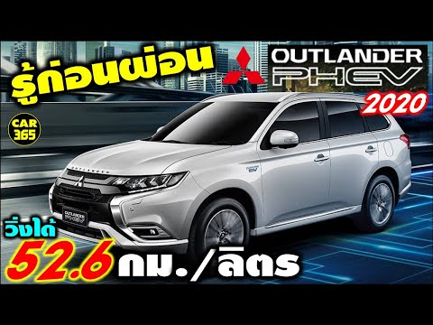 รู้ก่อนผ่อน กับเจ้า Mitsubishi Outlander PHEV 2020 ใหม่ !!! ประหยัดน้ำมัน 52.6 กม./ลิตร