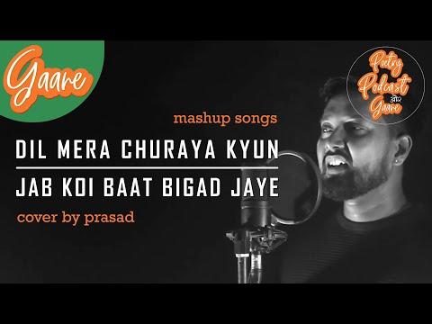 jab-koi-baat-bigad-jaye-dil-mera-churaya-kyun-cover-mashup-by-prasad-babu