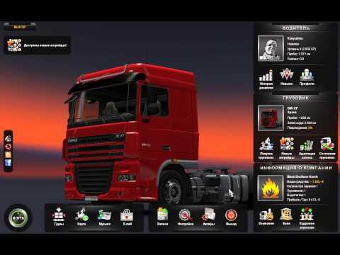 Ключ для игры-Euro Truck Simulator 2 №3