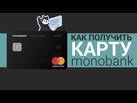 Где взять деньги на время Карантина ? Монобанк Кредит онлайн до 100 000 грн