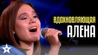 Алена Когай из Алматы осталась без мамы, попала в детдом, но продолжает петь и вдохновлять всех!