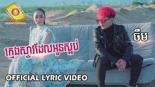 ក្មេងស្ទាវដែលអូនស្អប់ - ចឺម  (official Lyric Video)