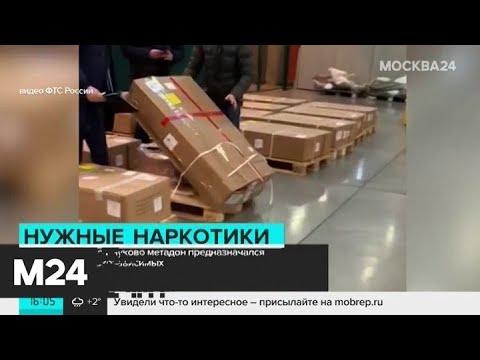 Задержанный во Внуково метадон предназначался для лечения наркозависимых - Москва 24