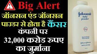 Johnson And Johnson Company Baby Talcum Powder Causing Cancer | Lotion Cause Ovarian Cancer Hindi