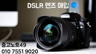 중고 카메라 렌즈 매입하는 곳 DSLR 렌즈 미러리스 …