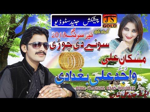 Sonay Di Chori   Wajid Ali Baghdadi And Muskan Ali   Latest Saraiki Song 2018= Junaid Studio