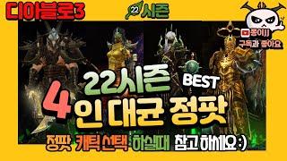 """디아블로3 """"22시즌""""4인 정팟&qu…"""