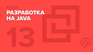 13. JAVA. Тестирование   Технострим