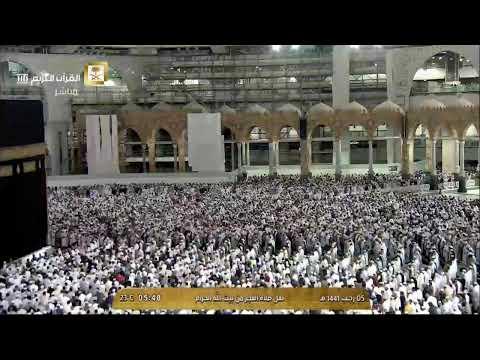 قناة القرآن الكريم من مكة المكرمة بث مباشر