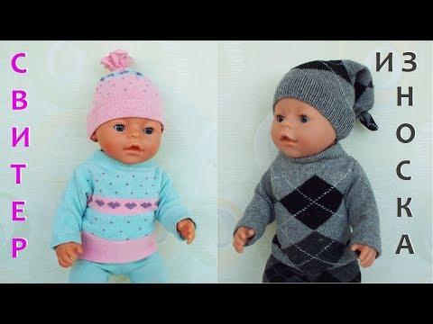 Одежда для кукол 42 см своими руками