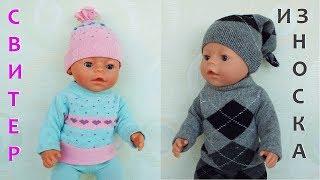 як зробити одяг для ляльки бебі анабель своїми руками