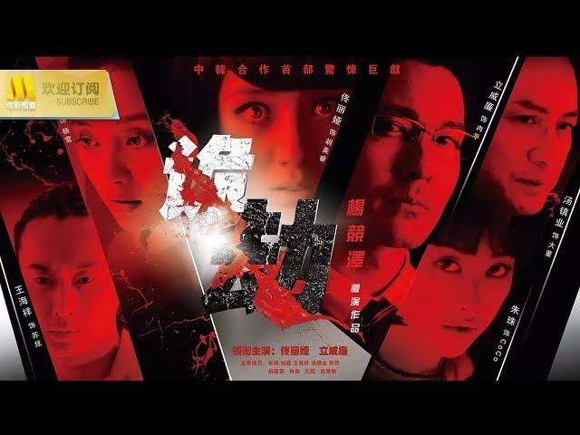 【1080P Full Movie】《诡劫/Doomed Disaster》人性之善无法掌控人背后的恶(佟丽娅/立威廉/朱珠 主演)