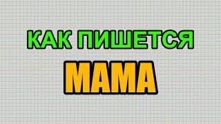 Видео: Как правильно пишется слово МАМА по-русски