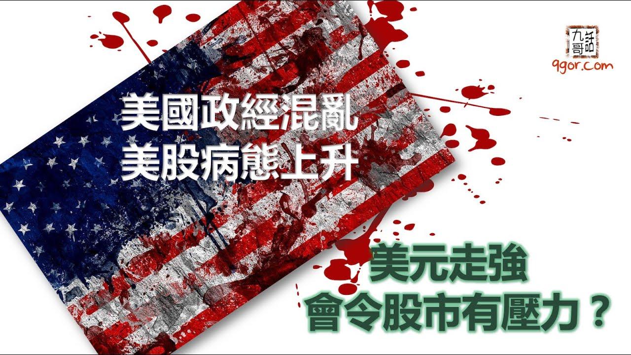 210112 九哥晚報:美國政經混亂 美股病態上升,美元走強 會令股市有壓力?