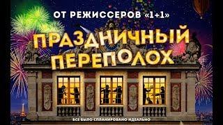 «Праздничный переполох» — фильм в СИНЕМА ПАРК
