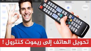 أفضل طريقة وأفضل تطبيق لتحويل هاتفك الذكي إلى ريموت كنترول !