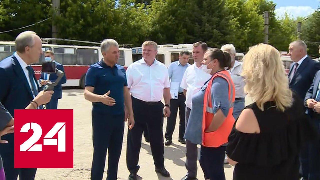 Володин поделился планом модернизации электротранспорта в Саратове - Россия 24
